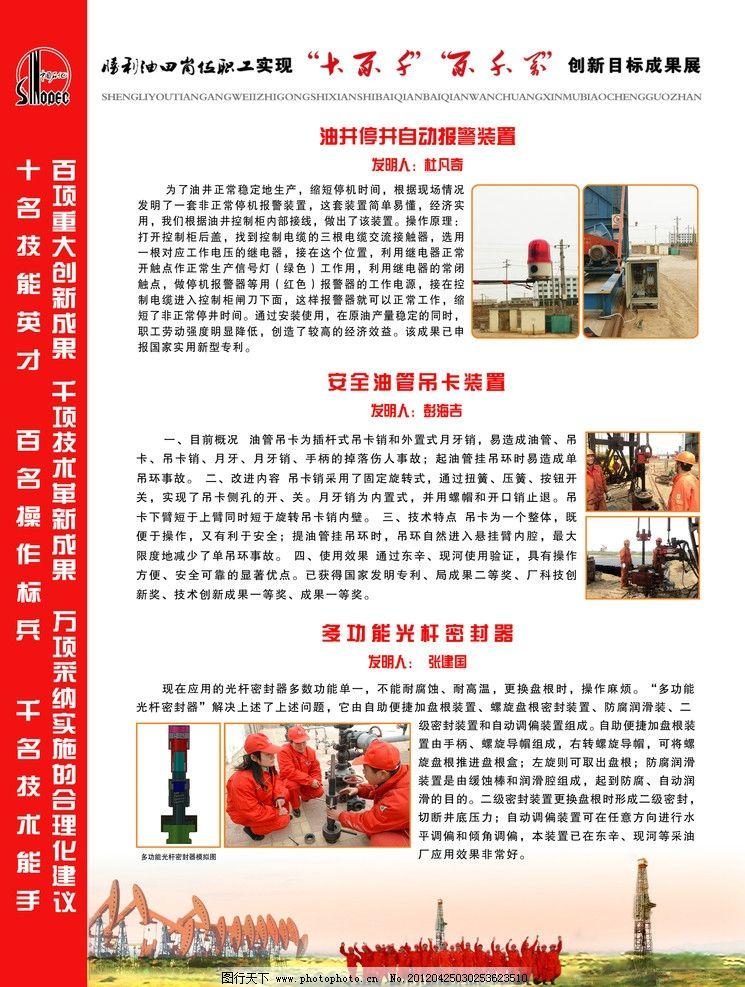 成果展 展板 写真 海报 背景 胜利油田 油井 发明 展板模板 广告设计图片