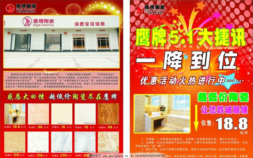 鹰牌陶瓷 周年庆 瓷砖 庆五一图片_展板模板_广告设计