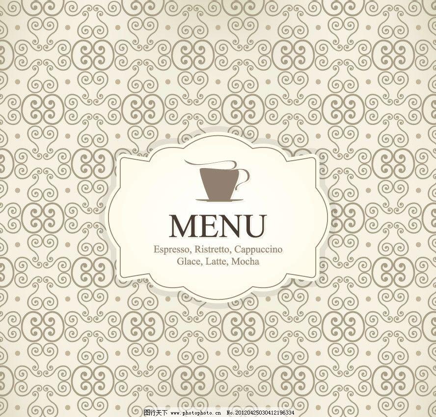 欧式花纹 咖啡厅菜单封面设计