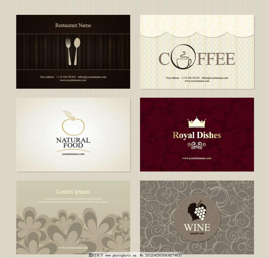 欧式花纹 西餐厅名片卡片图片