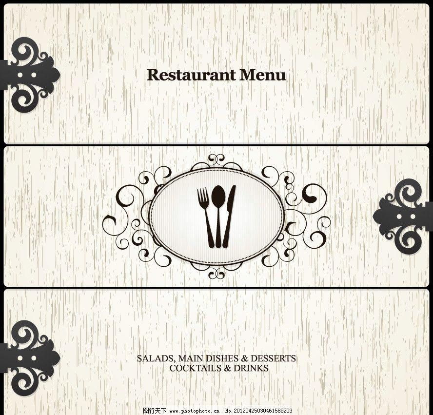 欧式花纹 菜单菜谱封面设计图片