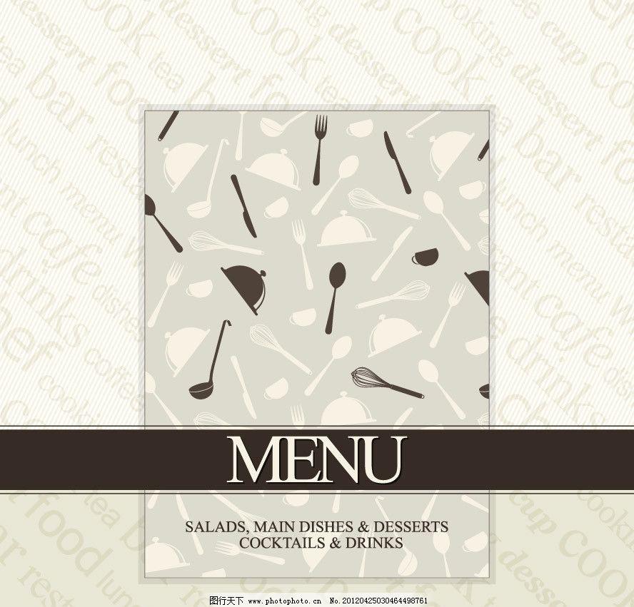 菜单菜谱封面设计 欧式 古典 菜单      西餐 咖啡厅 茶吧 酒吧 设计