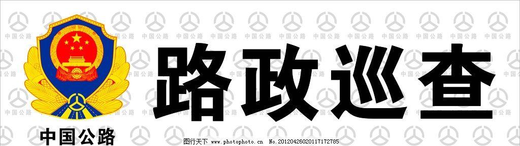 路政巡查 中国公路 其他 标识标志图标 矢量 cdr