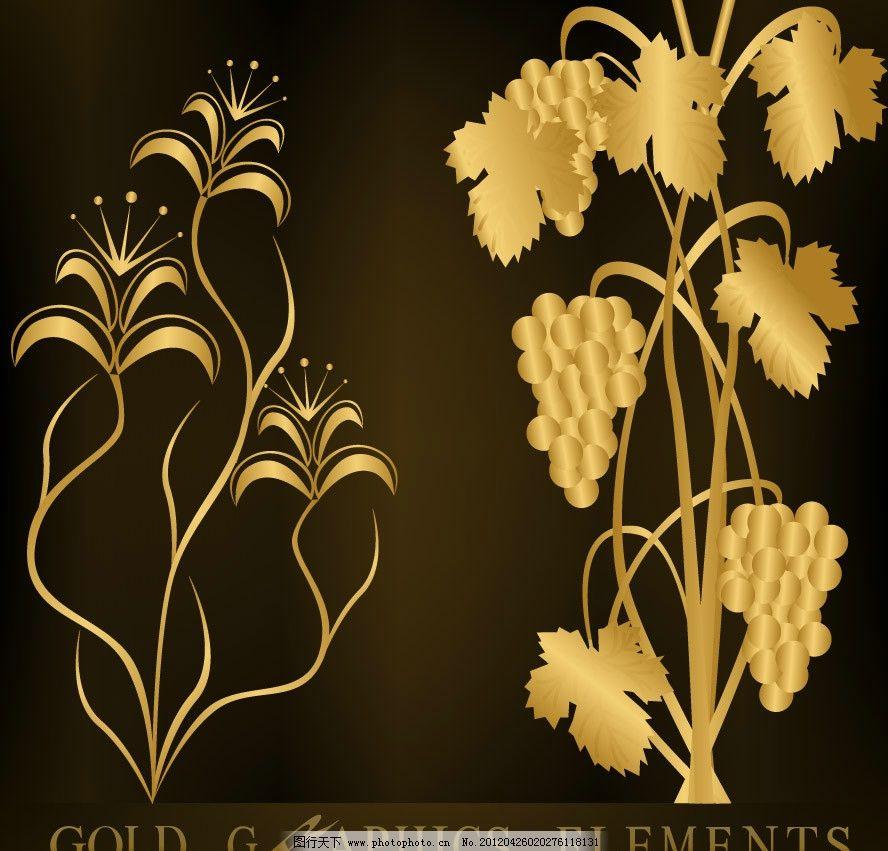 金色 欧式 古典 花纹 葡萄