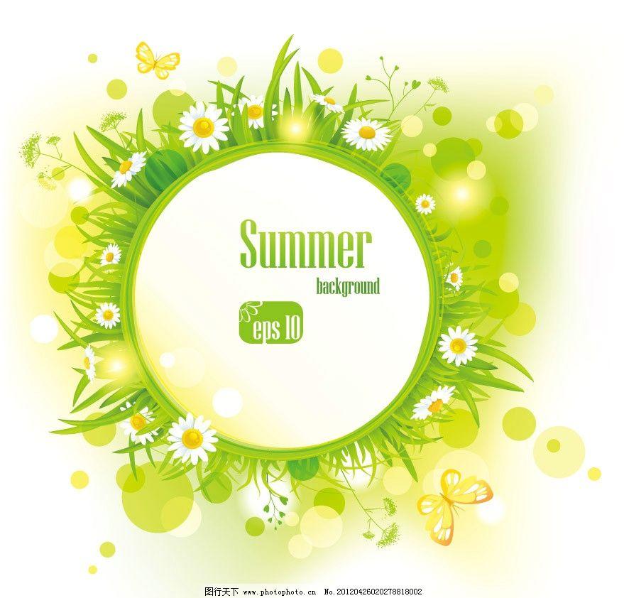 太阳梦幻花纹花朵 绿草鲜花图片_背景底纹_底纹边框