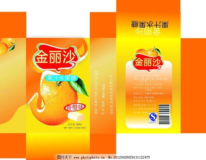 橘子味糖果包装盒 包装设计 糖果 橘子味 绿色 展开效果图 广告设计