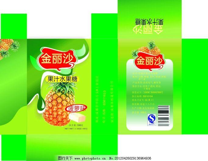 菠萝味糖果包装盒 包装设计 绿色 展开效果图 广告设计 矢量