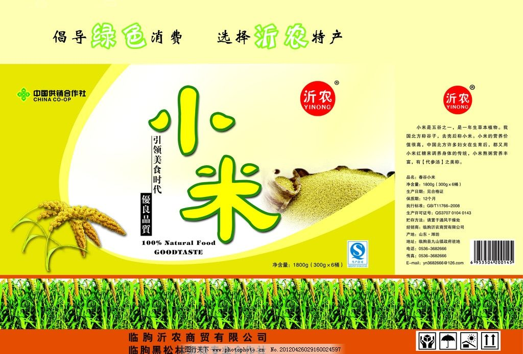 小米包装图片,绿色食品 包装设计 广告设计模板 源-图