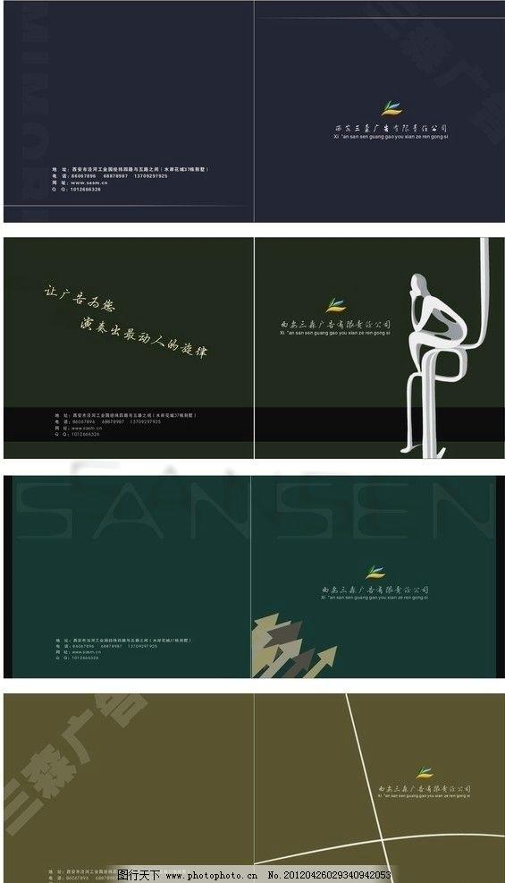 画册封面 高档画册封面设计 高档封面 封套设计 简单 大方 画册设计