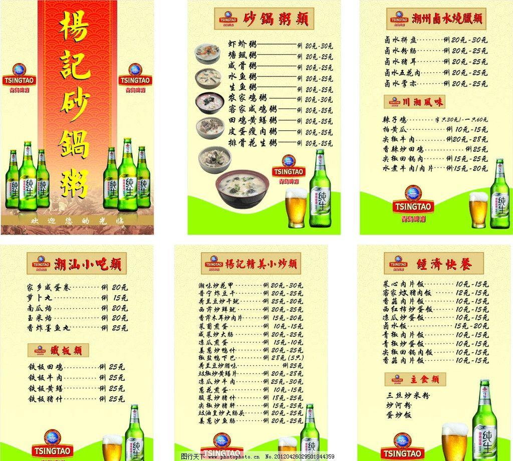 砂锅粥菜谱 砂锅粥 菜谱 菜牌 酒商菜谱 青岛啤酒 青岛标志 青岛菜谱
