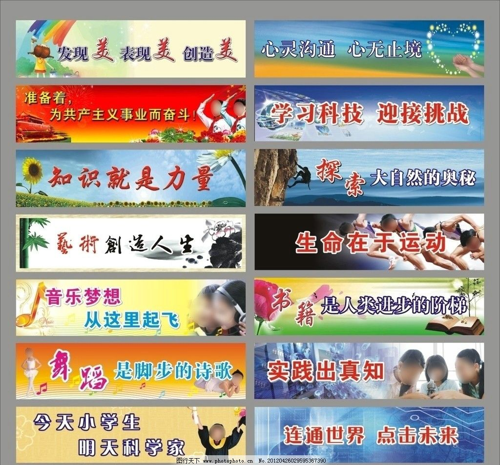 校园文化 学校 校园 幼儿园 展板 标语 宣传 背景 功能室 课室 办公室