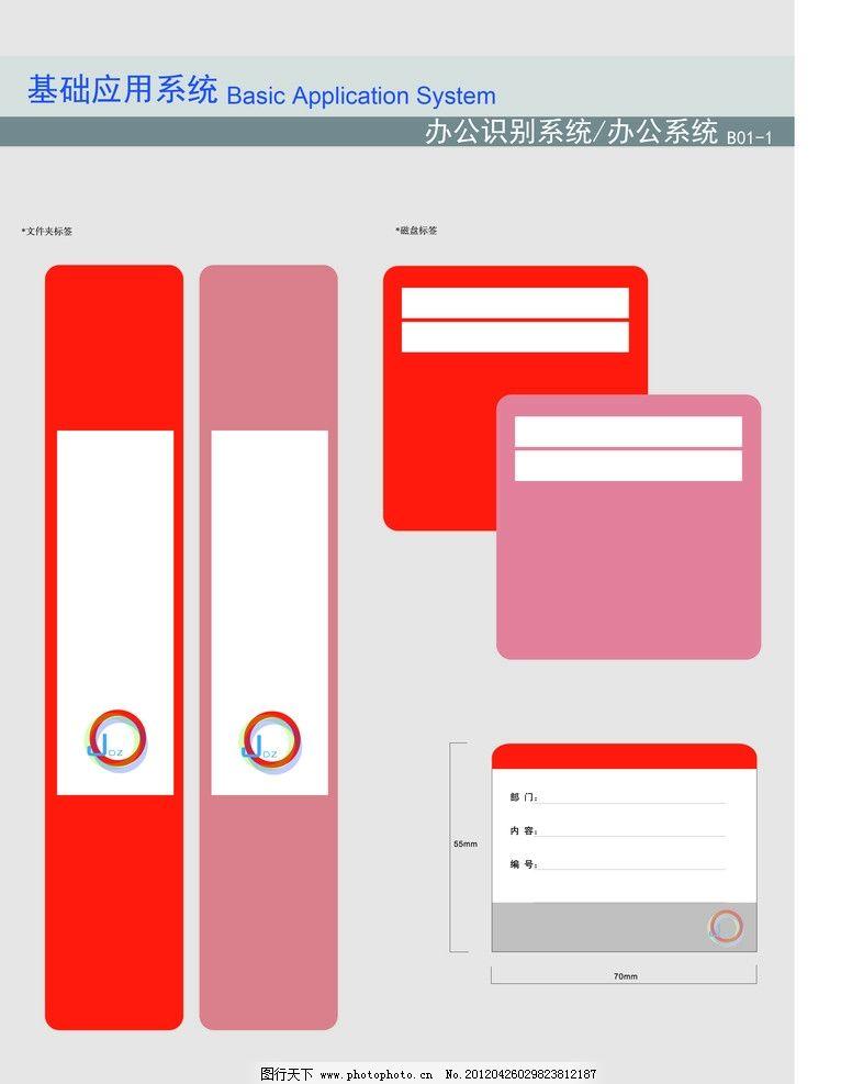 vi办公系列图片_vi设计_广告设计_图行天下图库