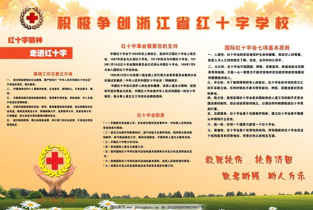 红十字会宣传海报图片
