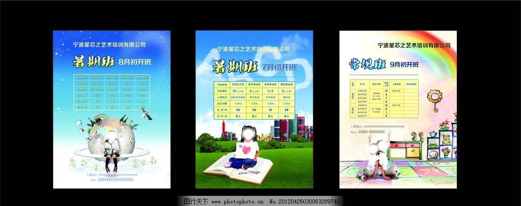 少儿艺术培训海报宣传册 儿童 幼儿 艺术 培训 招生 钢琴 舞蹈 英语图片