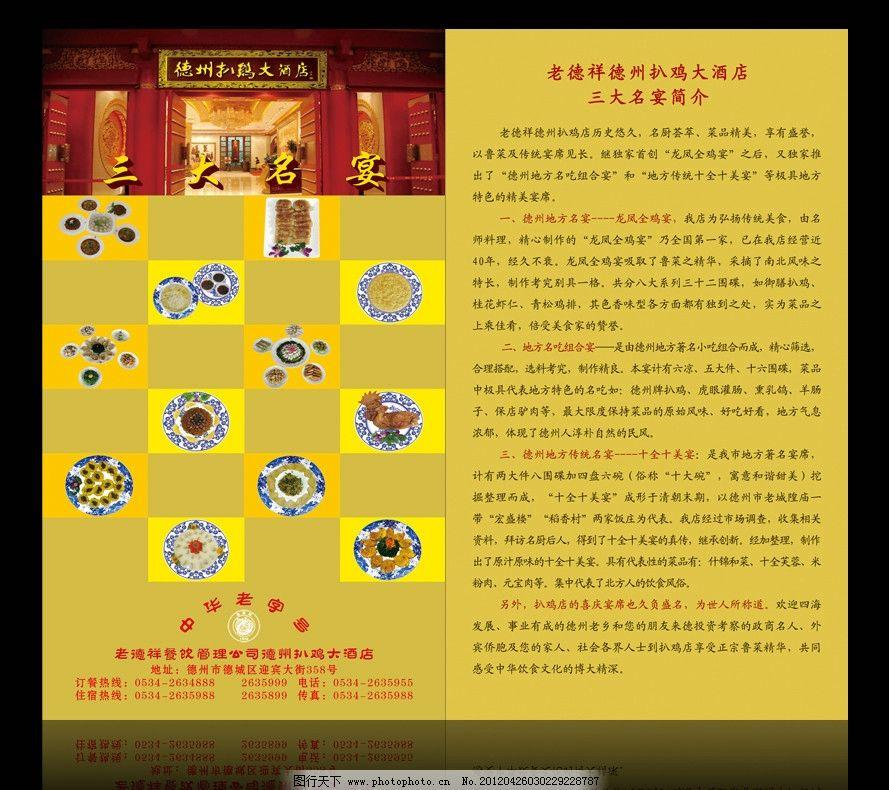广告设计 展板模板  扒鸡酒店宣传单页 扒鸡大酒店 宣传单 菜品 古代图片