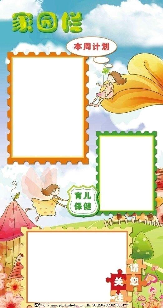 幼儿园家园栏图片