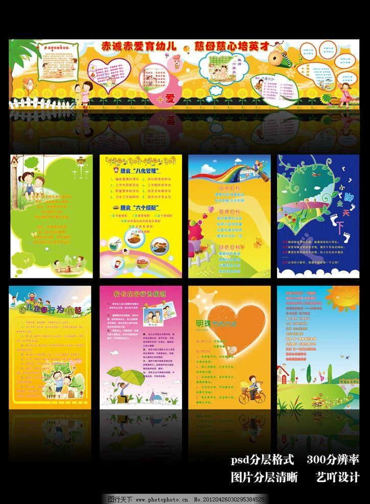 幼儿园展板 展板制度 幼儿园x展架 幼儿园蒙氏教育 幼儿园食谱 幼儿园