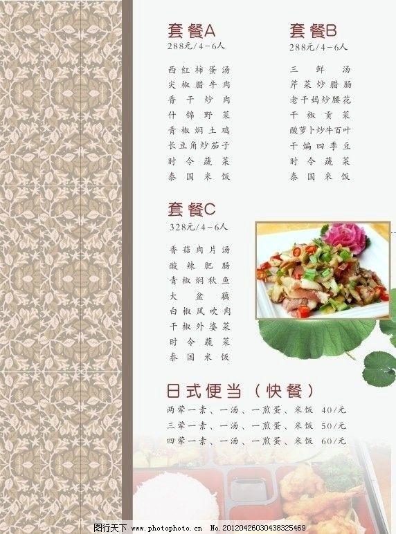 酒店菜单 棋牌送餐套餐 酒店菜牌 菜单菜谱 广告设计 矢量 cdr