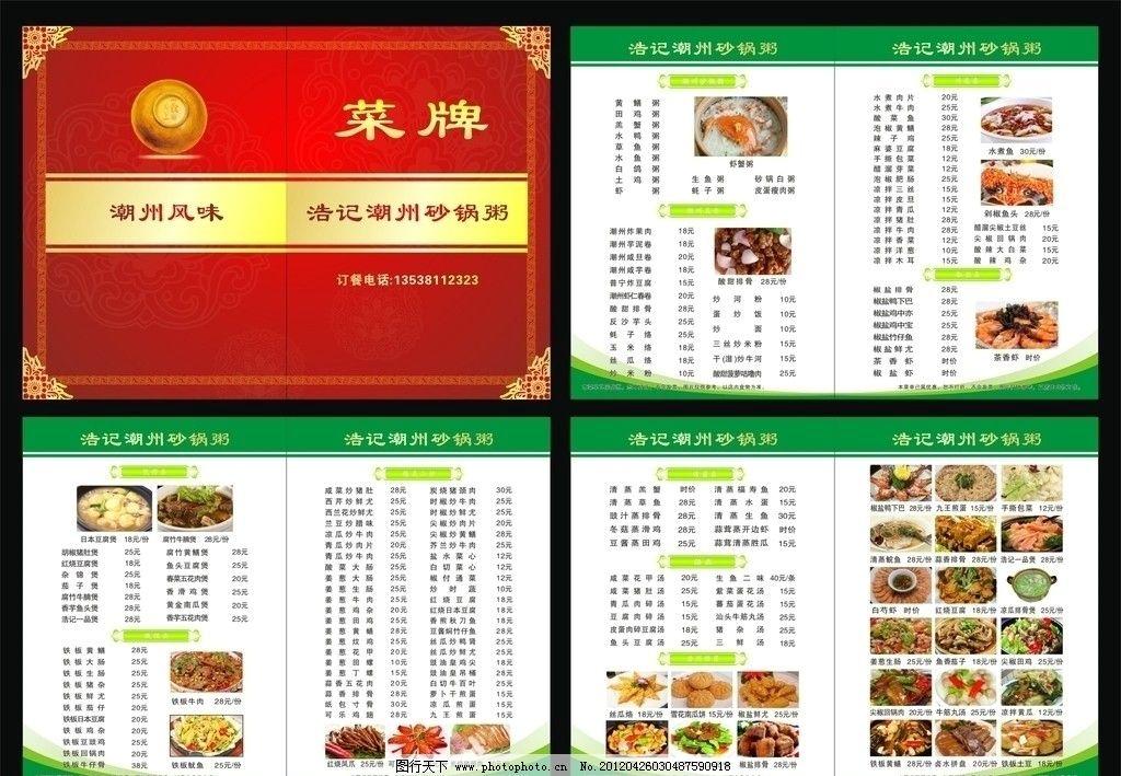菜谱 菜单 潮洲菜 潮汕风味 砂锅粥 菜谱设计 各种菜图片 菜单菜谱