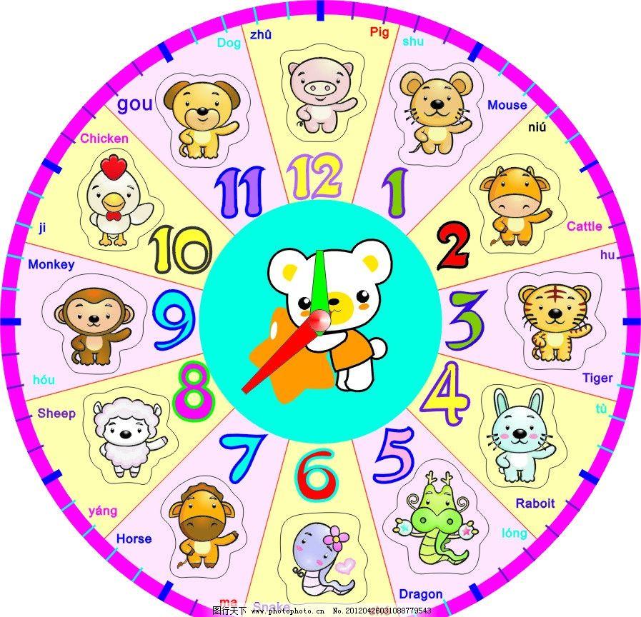 十二生肖时钟 卡通动物 鼠牛虎兔龙蛇马羊猴鸡