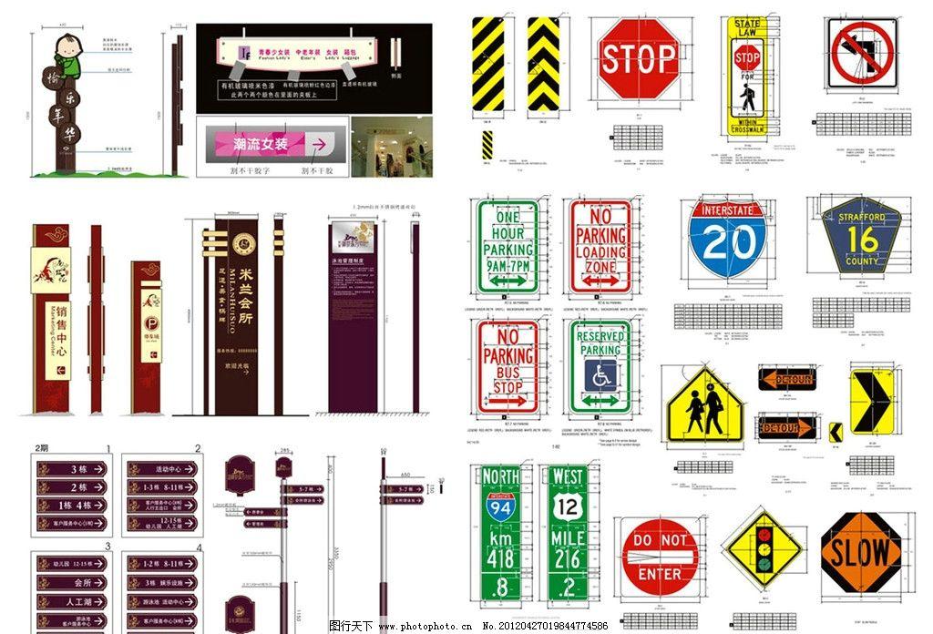 标识标牌 标识 标牌 铝牌 环境标识 指示牌 引导牌 环境指示系统 视觉图片