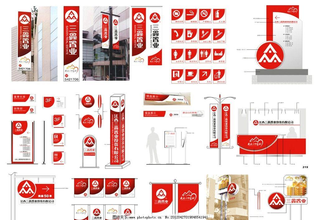 房产公司标识标牌环境指示系统图片