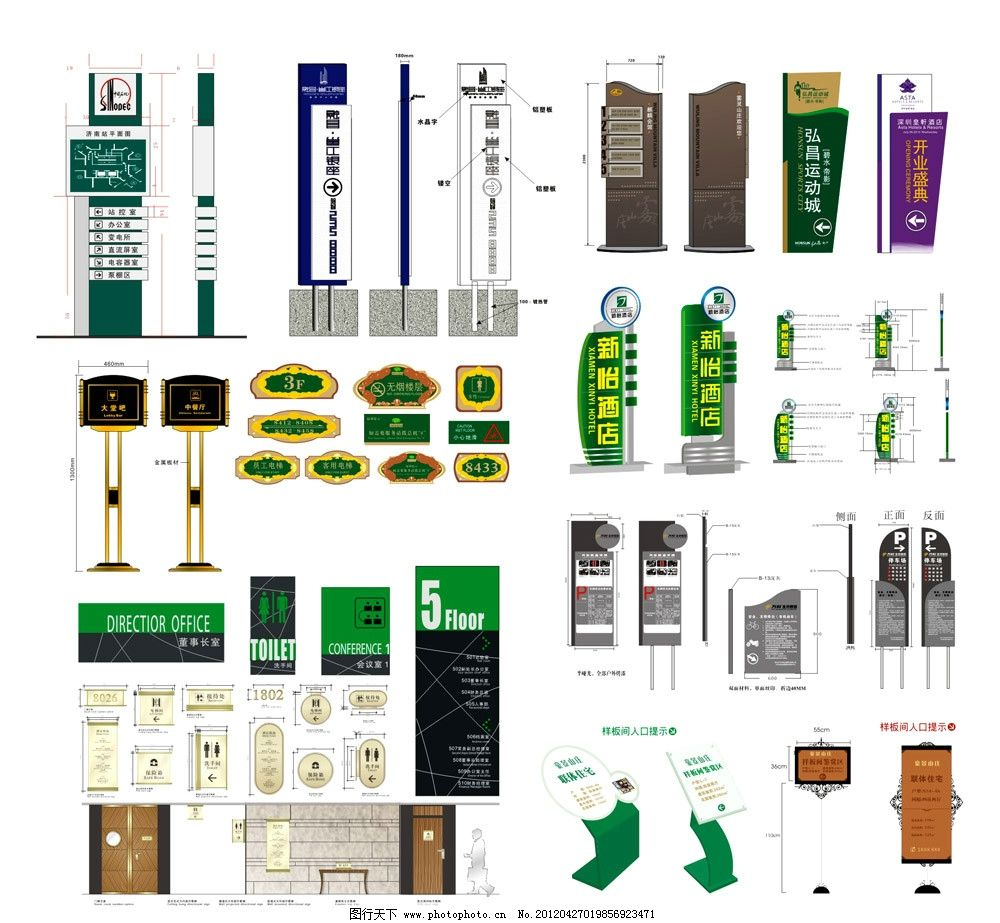 标识标牌环境指示系统 标识 标牌 铝牌 环境标识 指示牌 引导牌 环境