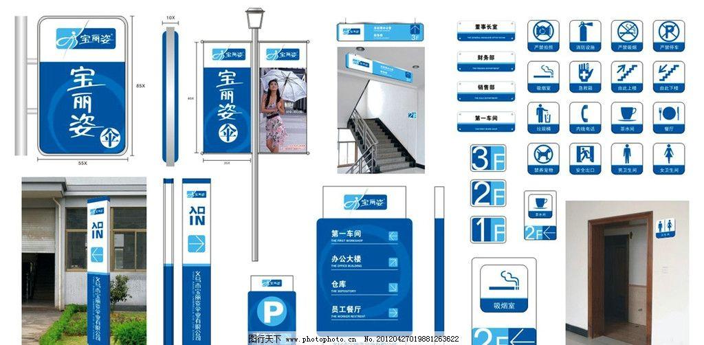 公司标识标牌环境指示系统图片图片
