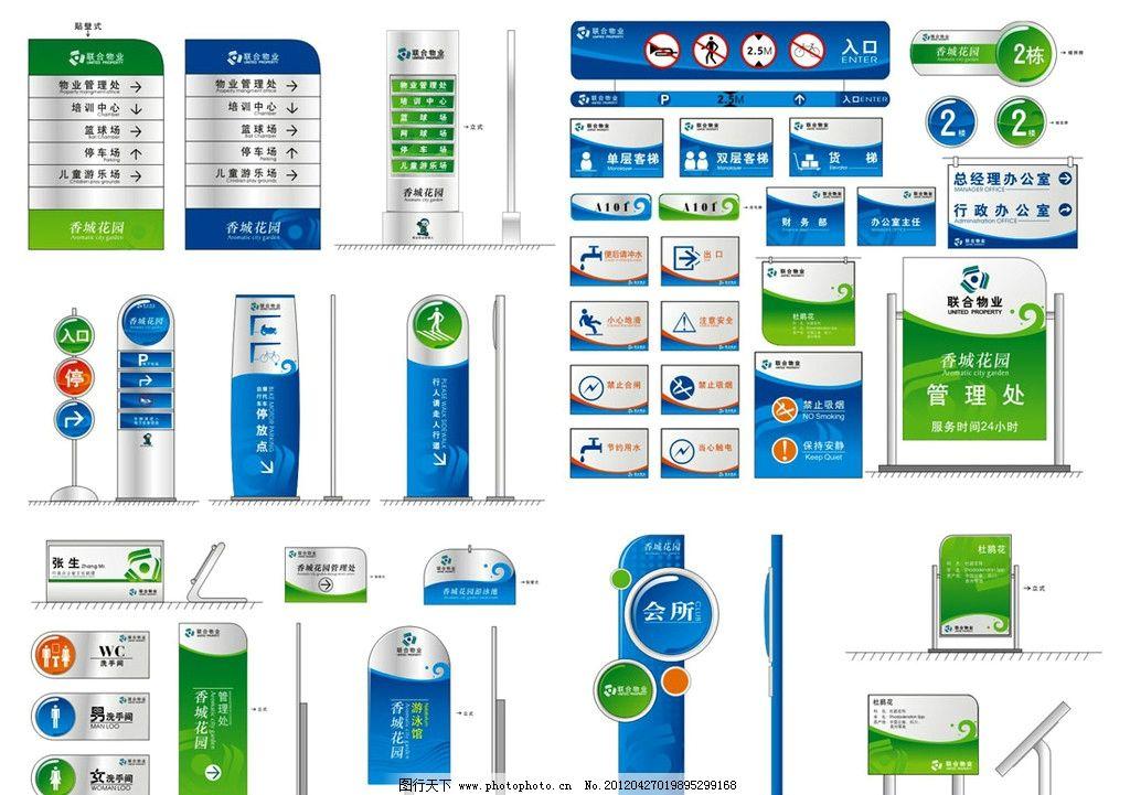 全套物业标识标牌环境指示系统图片图片