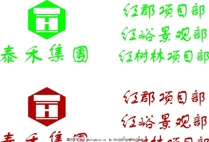 泰禾集团房产 泰禾集团房产标志 红树林业红郡厅红峪 企业logo标志 标