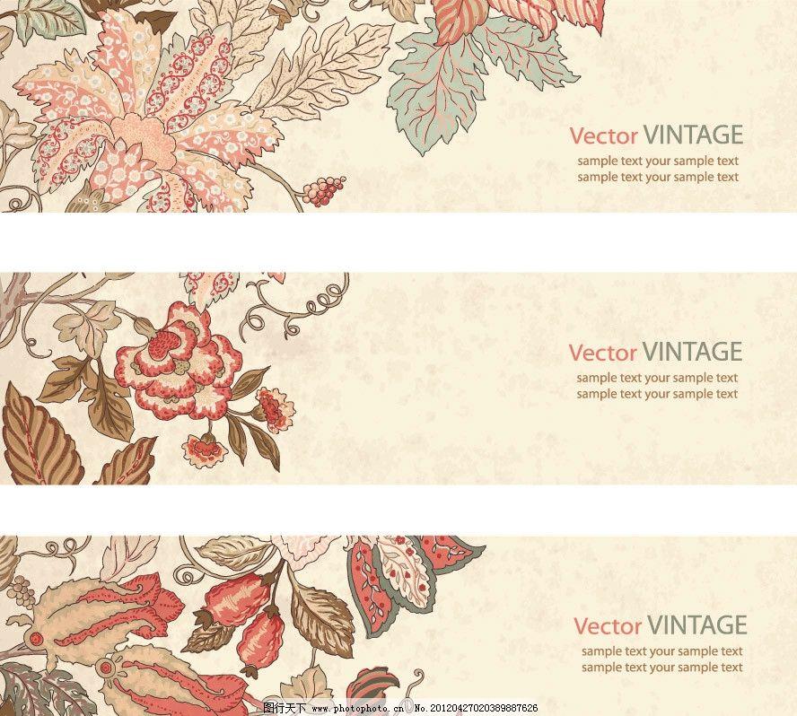 手绘古典花纹花朵树叶 横幅图片