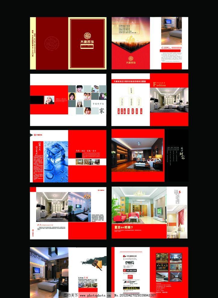 大唐装饰 装饰画册 装饰公司 楼房 建筑 室内图片 花纹 欧式风格