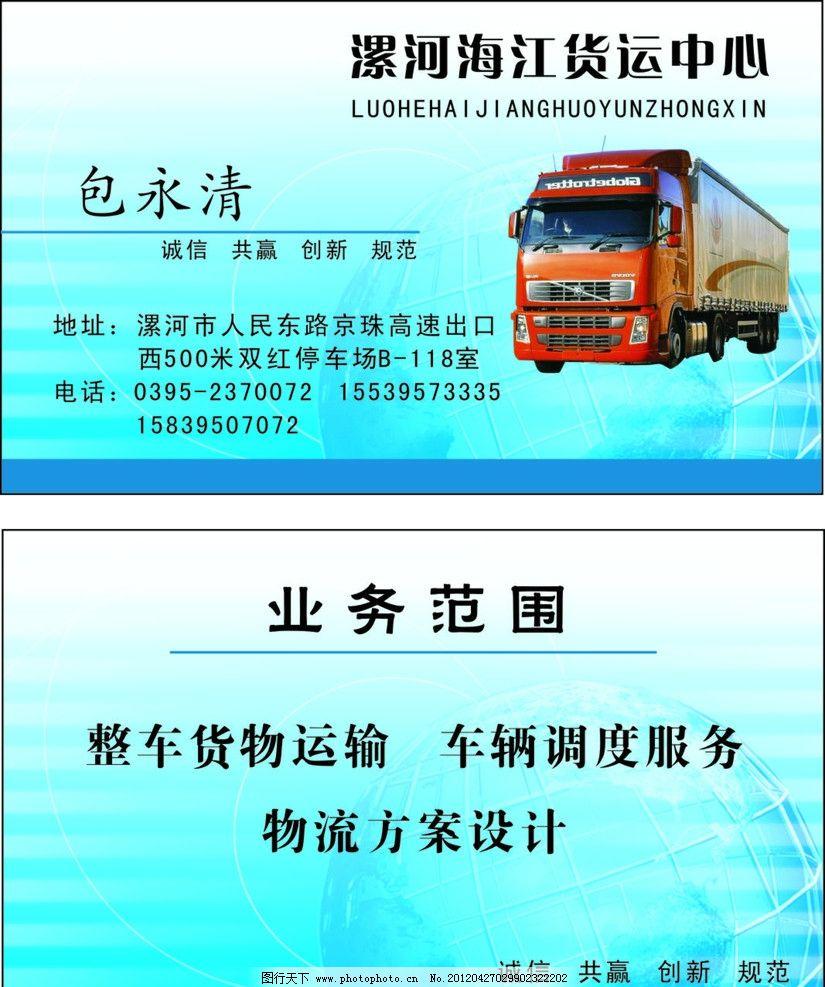 车辆运输名片 货运 名片卡片 广告设计 矢量