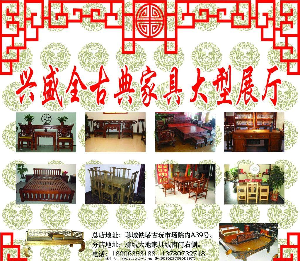 家具展板模型圖片