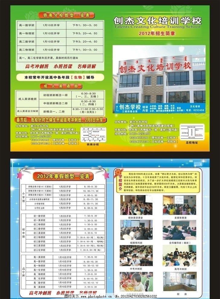学校宣传彩页图片_展板模板_广告设计_图行天下图库