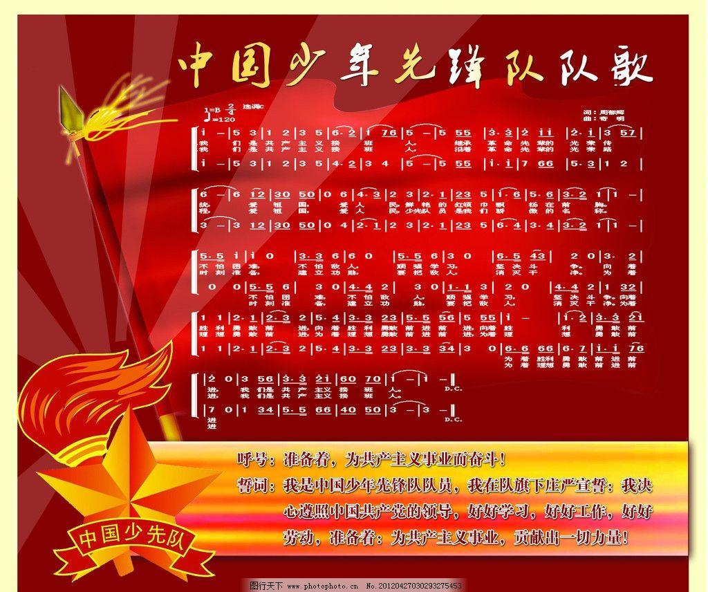 中国少年先锋队队歌展板 少先队 红旗 队徽 誓词 呼号 共产主义红色