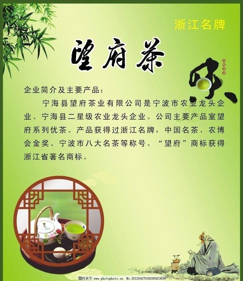 茶叶广告设计图片