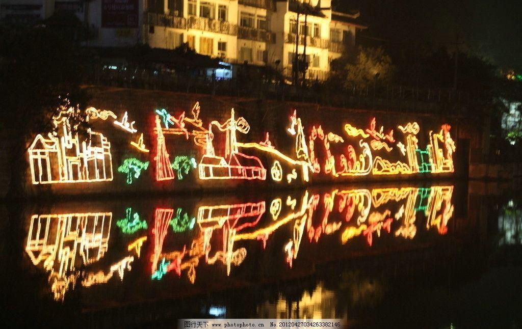 自贡灯会摄影 夜景 城市 灯光 街道 彩灯 滨河路 人文景观 旅游摄影