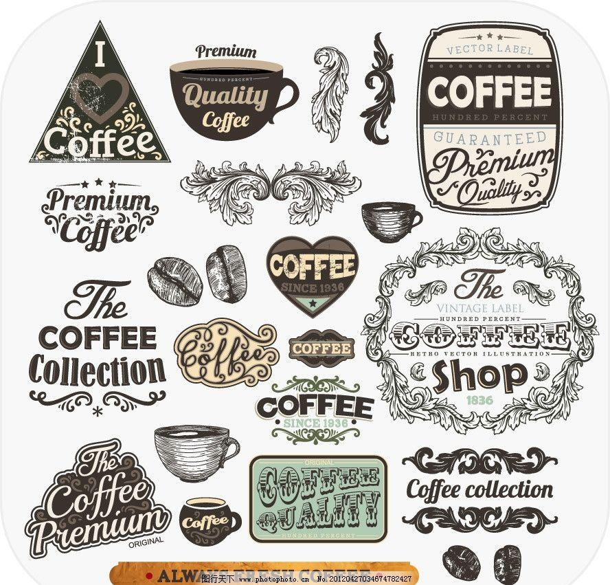 咖啡花纹标签装饰设计 咖啡 花纹 标签 花边 边框 欧式 古典 西餐