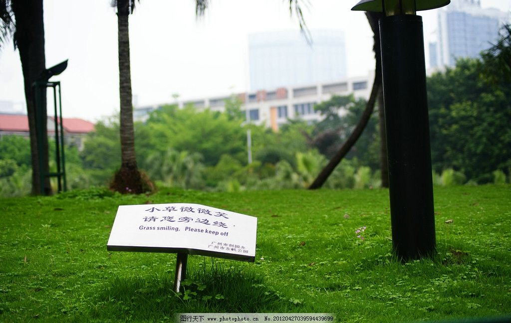 风景区 园林 人文景观 树木 草地 树叶 植物 花草 提示牌 建筑园林