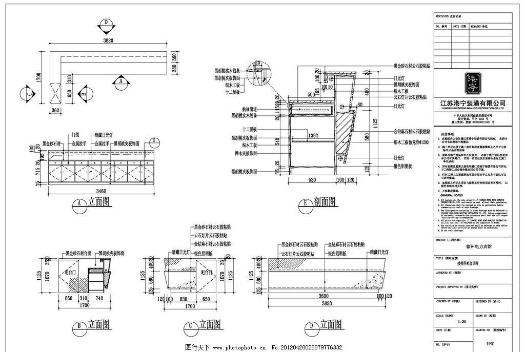 接待吧图 餐厅吧台 酒店吧台 ktv吧台施工图 施工图纸 cad设计图 源