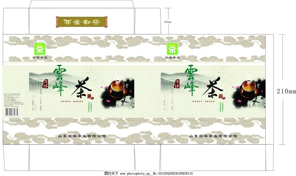 茶叶包装设计 茶壶 绿叶 远山 云纹 产品包装 广告设计 矢量
