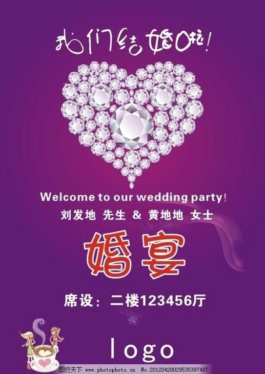 婚庆海报 水牌 指示牌图片