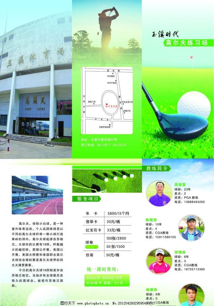 高尔夫三折页图片