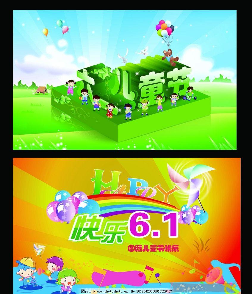 彩虹 儿童 气球 风车 六一快乐 卡通小孩 草地 热气球 云朵 花纹 海报