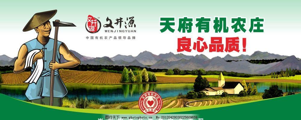 文井源展板 天府有机农庄 卡通农民 农业展板 海报设计 广告设计模板