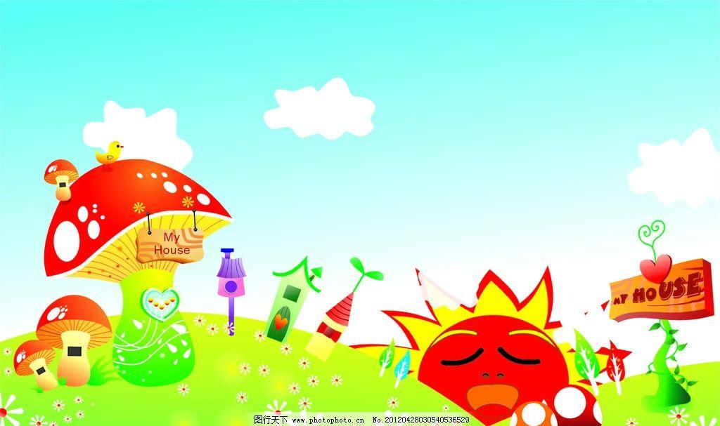 蘑菇房子 蘑菇太阳 蘑菇人 卡通蘑菇 卡通风景 幼儿园墙报 矢量