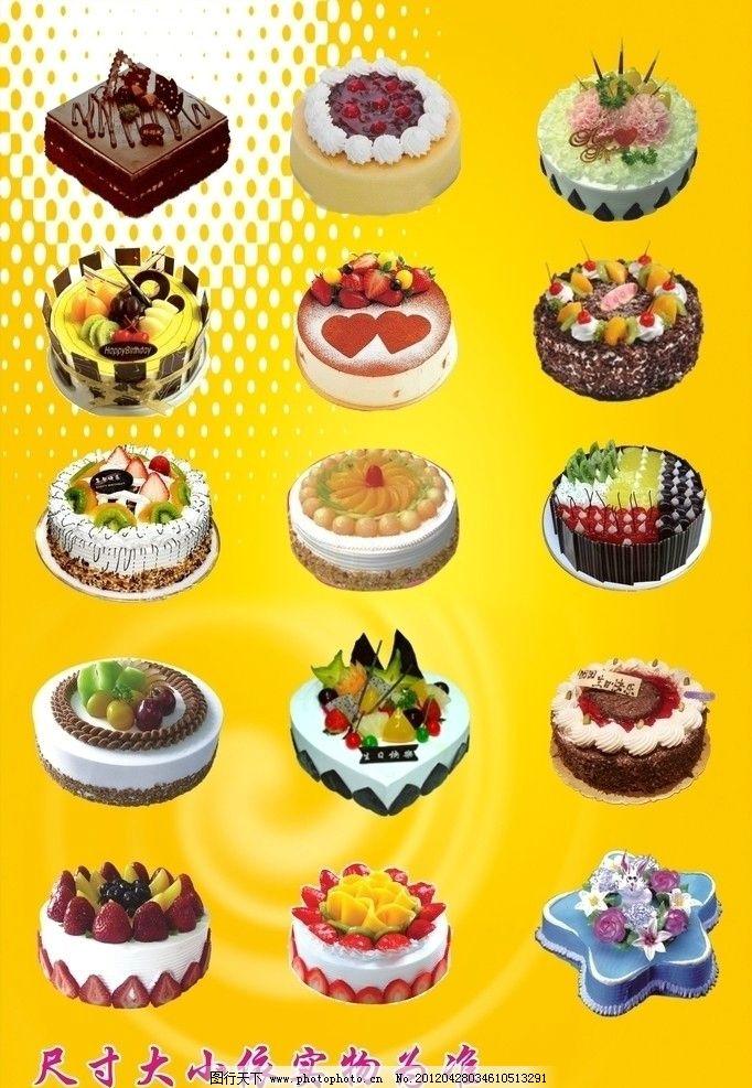 雙層水果蛋糕簡筆畫