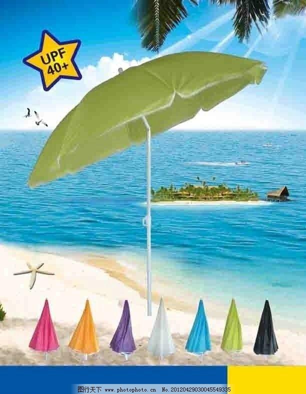 七色伞 海景 海鸥 贝壳 海 船 小岛 海报设计 广告设计模板 源文件
