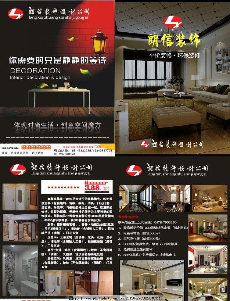 装饰公司宣传 装饰公司 室内效果图 树叶 装饰素材 dm宣传单 广告设计